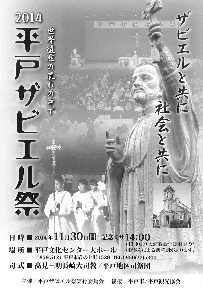 2014.11.30平戸ザビエル祭