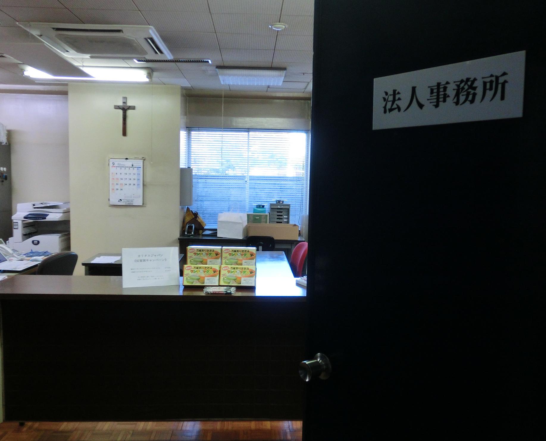2014カリタスジャパン反貧困キャンペーンCIMG4850
