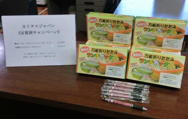 2014カリタスジャパン反貧困キャンペーンCIMG4849