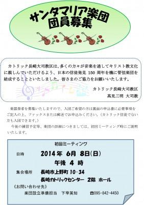 2014.6.8初回 サンタマリア楽団入団申込書