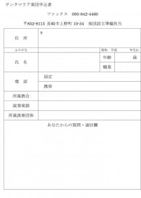 サンタマリア楽団入団申込書(2014.10.27)