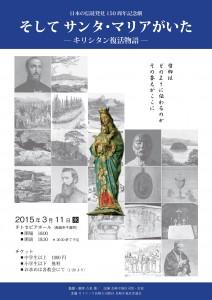 2015.3.11日本の信徒発見150周年記念劇ポスター