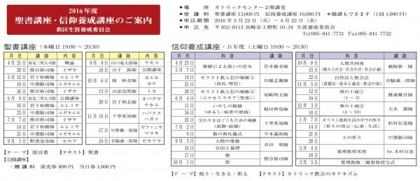 2016年度聖書講座・信仰養成講座 日程表(2016-04-20時点)