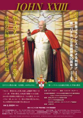 聖ヨハネ二十三世 平和の教皇1