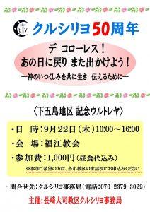2016-09-22ウルトレヤ 下五島