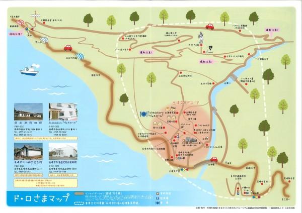 2014ド・ロさまマップ-2