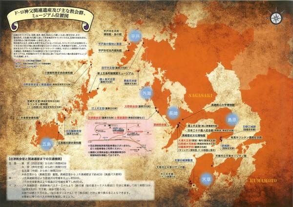 2014ド・ロさまマップ-1