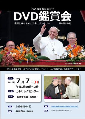 教区家庭委員会北地区DVD鑑賞会 @ カトリックセンター