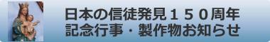 2015年日本の信徒発見150周年記念行事・製作物お知らせ