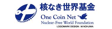 核なき世界基金